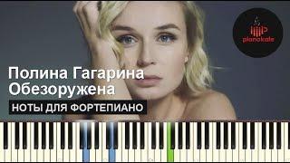 Download Полина Гагарина - Обезоружена НОТЫ & MIDI | КАРАОКЕ | PIANOKAFE Mp3 and Videos