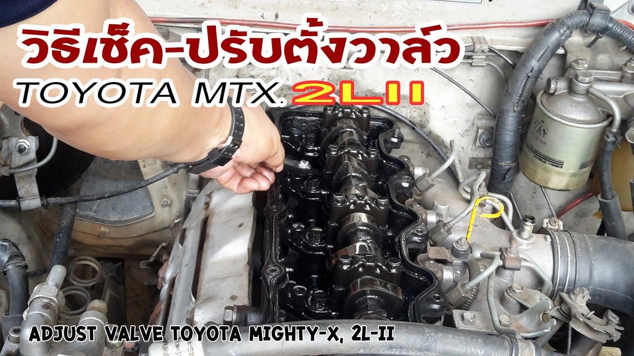 วิธีเช็คและปรับตั้งวาล์ว โตโยต้า MTX.[ 2L II ]