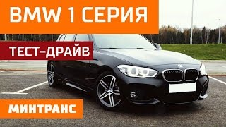 Тест-драйв BMW 1 серия: немецкая копейка.  Минтранс.