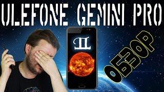 Ulefone Gemini Pro Обзор