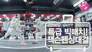 Video [GOT7's Hard Carry] Special fencing match between Jackson and Gu bon gil Ep.6 Part 4 download MP3, 3GP, MP4, WEBM, AVI, FLV Maret 2018
