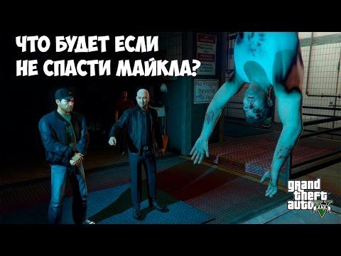 ЧТО БУДЕТ ЕСЛИ НЕ СПАСТИ МАЙКЛА - GTA 5
