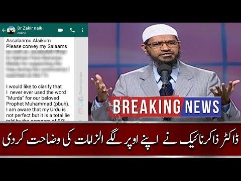Dr Zakir Naik Reply to Amir Liaquat - Zakir Naik Clarification - Whatsapp Message - ذاکر نائک وضاحت