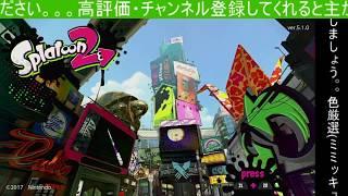 【スプラ2】鮭狩りするメンバ募集!!楽しくスプラをやろう!!