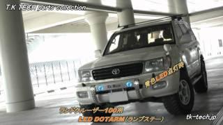 動画 ランドクルーザー100 用 カスタム パーツ集 動画サムネイル