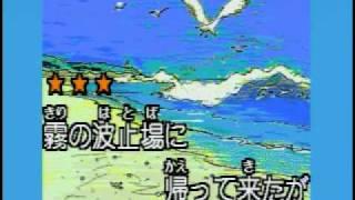 昭和35年(1960)公開、日活映画「霧笛が俺を呼んでいる」主題歌。 水木か...