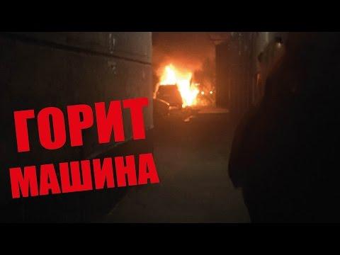 видео: Пожар на Сегедской. Горит машина. 19.05.2017. Одесса