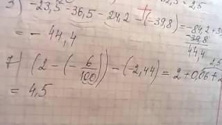 Віднімання раціональних чисел. Урок 3-4. Математика 6 клас