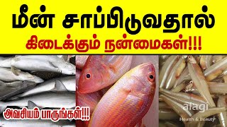 Health Benefits Of Fish | Eating Fish Food | Health Tips