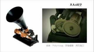 ロウソクにあなたの声が録音・再生できる!円筒レコード式エジソン蓄音...