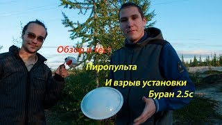 видео Буран-2,5(2C)