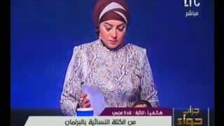 بالفيديو.. نائبة: سن تشريع لتوثيق الطلاق «يحمي حقوق المرأة»