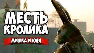 МЕСТЬ КРОЛИКА - КОНЦОВКА НОВОЙ КАМПАНИИ ♦ Overgrowth