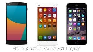 Xiaomi MI4 против iPhone 6 и против Nexus 5 - флагманы 2014 года
