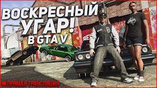 🔴ВОСКРЕСНЫЙ УГАР В GTA V ONLINE! + ОНЛАЙН С МОДАМИ! (И НЕМНОГО PUBG)