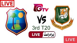 Gazi TV Live Cricket Match Today Online Bangladesh vs West Indies 3rd T20 2018