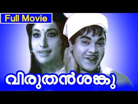 Viruthan Shanku #Comedy Malayalam Full HD Movie | Adoor Bhasi, Ambika | Latest Upload 2016
