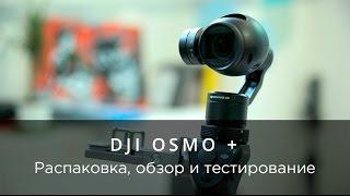 dJI Обзор. Тестирование DJI OSMO Plus и разбор фишек