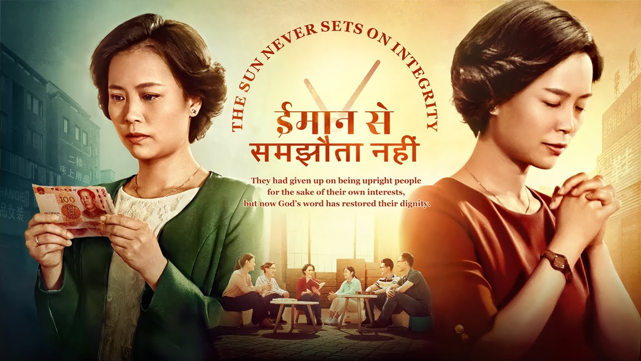 Hindi Christian Movie | ईमान से समझौता नहीं | Christian Testimony in the Workplace (Hindi Dubbed)