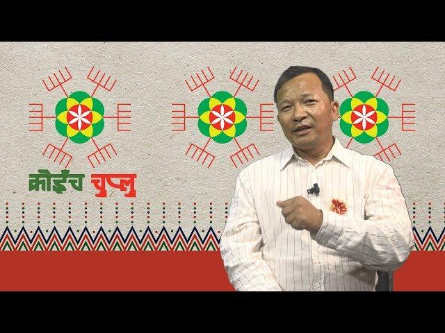 Chandra Prakash Sunuwar ( shanku bujich ) On Koinch Chuplu With Koinchbu Kaatich episode - 58