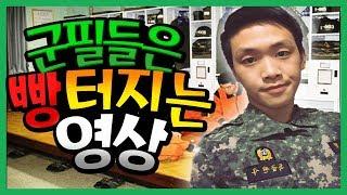 군인들은 무조건 공감한다 l 군대썰 l 오킹TV