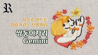 [프랑스 자수] 별자리 자수 - 쌍둥이자리 Zodiac embroidery - Gemini