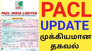 PACL LATEST UPDATE IN TAMIL 2021 | HOW TO EDIT PACL APPLICATION ONLINE | PACL REFUND STATUS CHECK