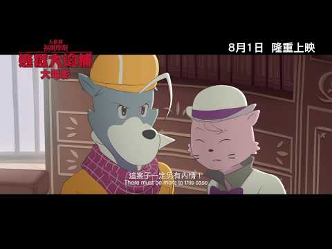 大偵探福爾摩斯:逃獄大追捕 (The Great Detective Sherlock Holmes - The Greatest Jail-Breaker)電影預告