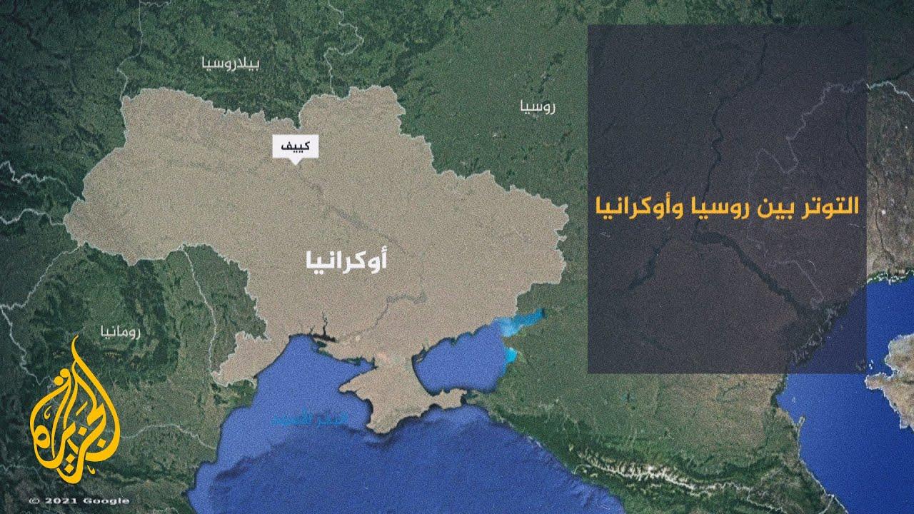 تعرف على تاريخ التوتر بين روسيا وأوكرانيا  - نشر قبل 5 ساعة