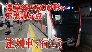 【迷列車で行こう】#40 都営浅草線の新型車両 5500形の不思議な点