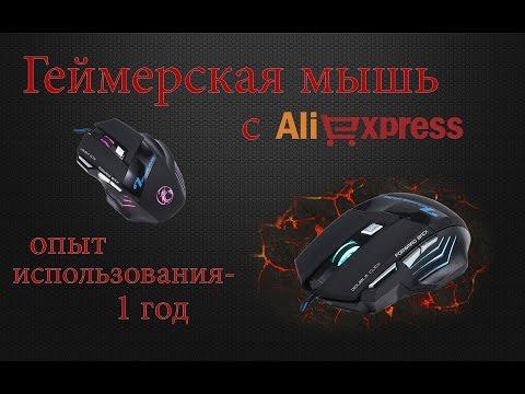 ESTONE X7 GAMING - обзор игровой мыши с AliExpress. 1 год использования