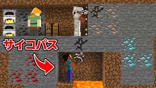 ザコ2匹 vs サイコパス【マイクラ】【2Dの世界編 後編】