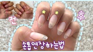 [셀프네일] 손톱연장하는방법   젤 연장하는법   오벌…