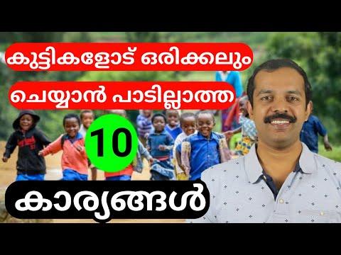 കുട്ടികളോട് ഒരിക്കലും ചെയ്യാൻ പാടില്ലാത്ത പത്ത് കാര്യങ്ങൾ | Best parenting tips Malayalam | MT Vlog thumbnail