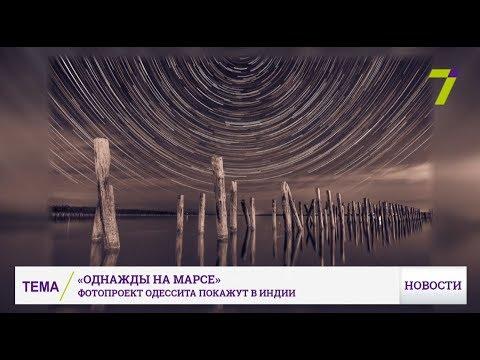 Новости 7 канал Одесса: «Однажды на Марсе»: фотопроект одессита покажут в Индии