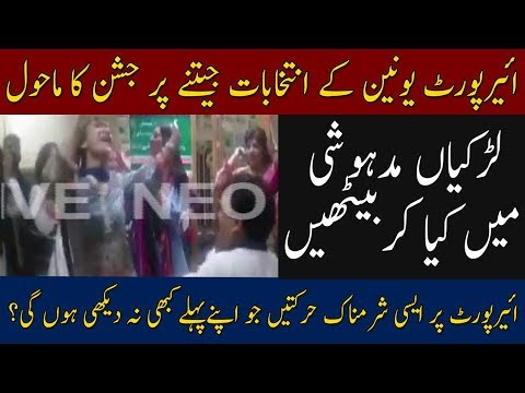 PIA Workers Cross All Limits | Vulgar Dance In Public