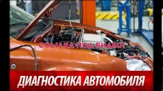 Диагностика дизельных двигателей автомобилей(, 2016-12-13T15:02:10.000Z)