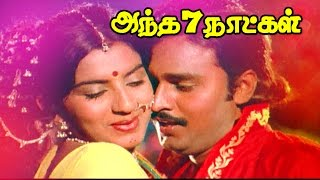 Enni Irundhadhu... | Superhit Tamil Movie | Antha Ezhu Naatkal | Movie Song