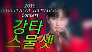2019 H.O.T. 콘서트 강타 - 스물셋