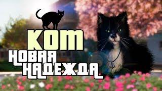 Кот. Новая надежда | GTA 5 | Редактор Рокстар