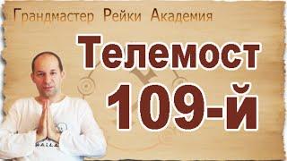 Сатья Ео'Тхан - 109-й Телемост с участниками Мастерской программы Рейки, Мармарис 05.07.2020