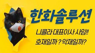 한화솔루션(009830) ★ 니콜라 대표이사 사임!! …