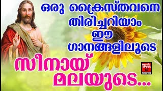 Seenayi Malayude # Christian Devotional Songs Malayalam 2019 # Superhit Christian Songs