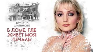 Татьяна Буланова - В доме, где живёт моя печаль (2017)