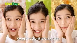 芳根京子さんが出演されているニューデイズのCMをまとめてみました。全2...