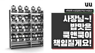 [유유] 커스텀 가능한 압력밥솥 전용 인덕션! 쿡앤쿡 …