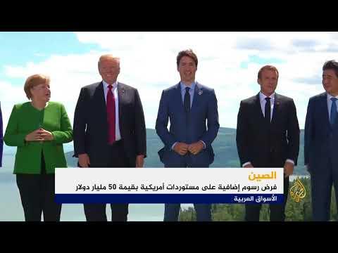 النشرة الاقتصادية الأولى 2018/6/17  - 13:21-2018 / 6 / 17