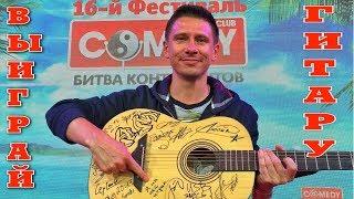 Гитара Челлендж Comedy Club. Автографы Всех Резидентов Камеди Клаб 2017. Розыгрыш Гитары