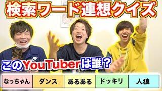 【YouTuber検索ワード連想クイズ】平成最後にめちゃめちゃ盛り上がるゲームやったwww