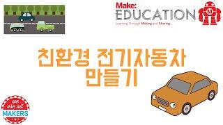 [수송]친환경 전기자동차